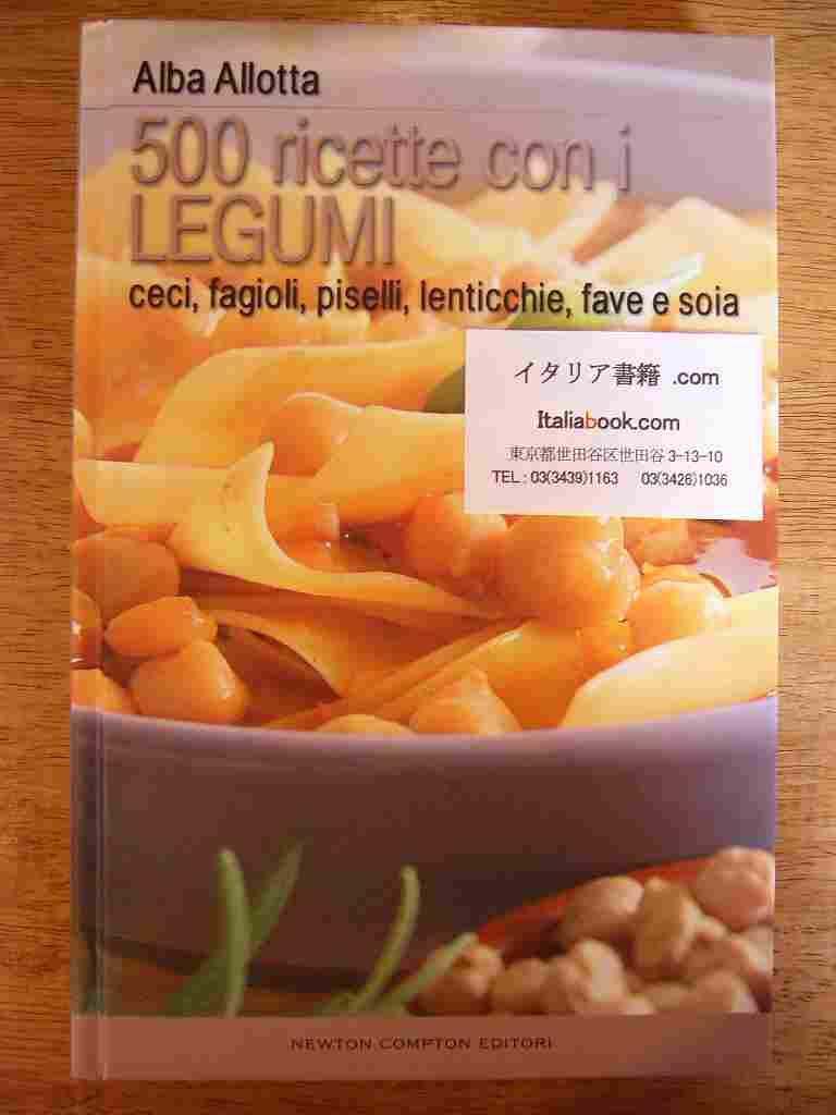 豆類の料理レシピ