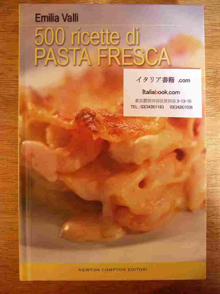 生パスタ料理