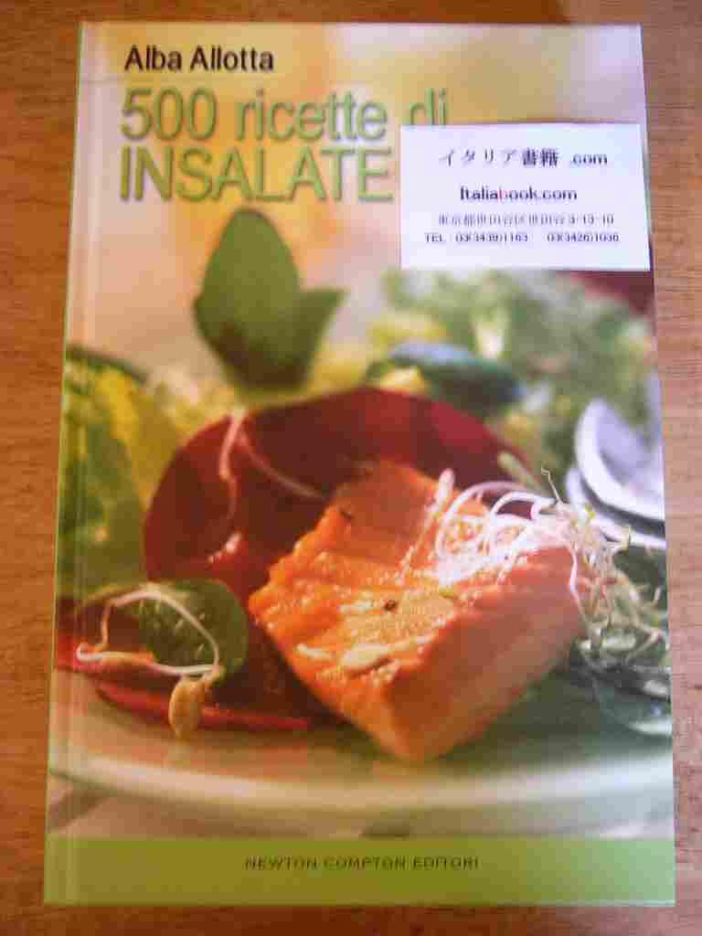 インサラタのレシピ