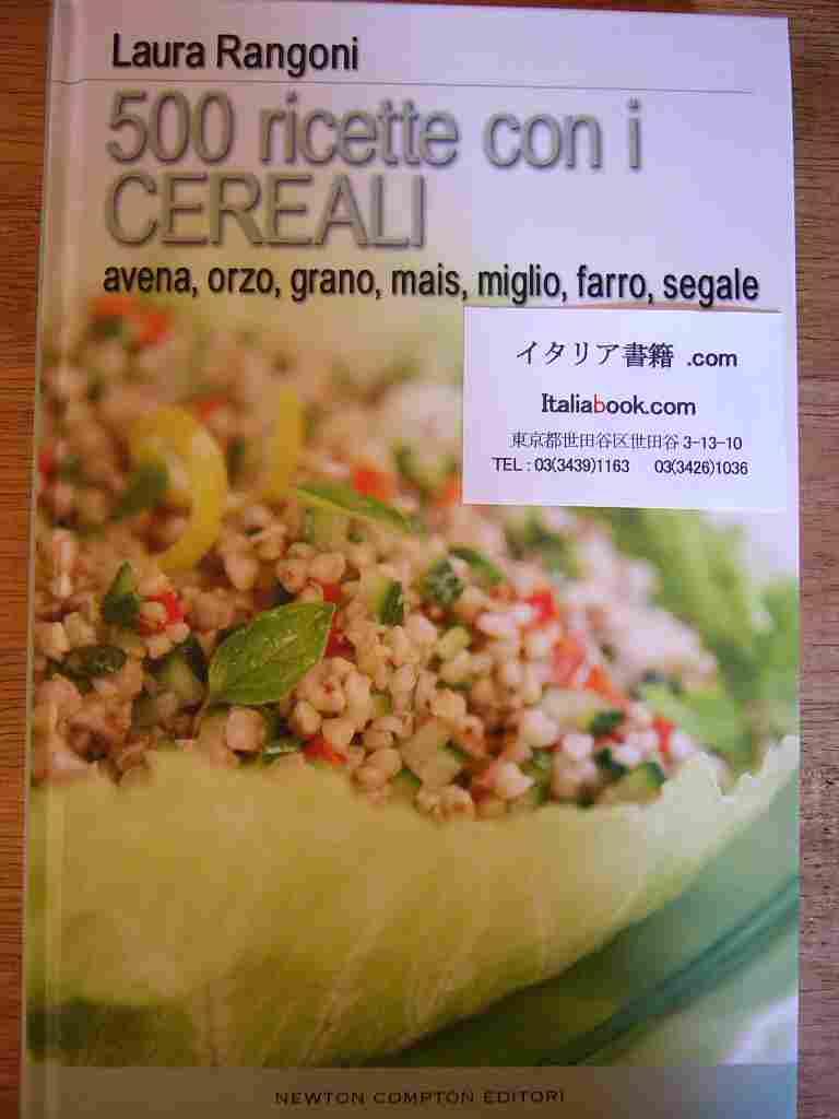 穀物料理レシピ